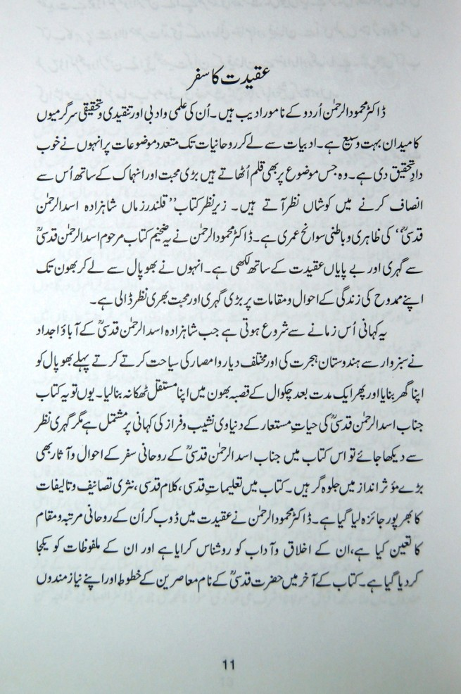 Professor Fath Muhammad Malik's Comments