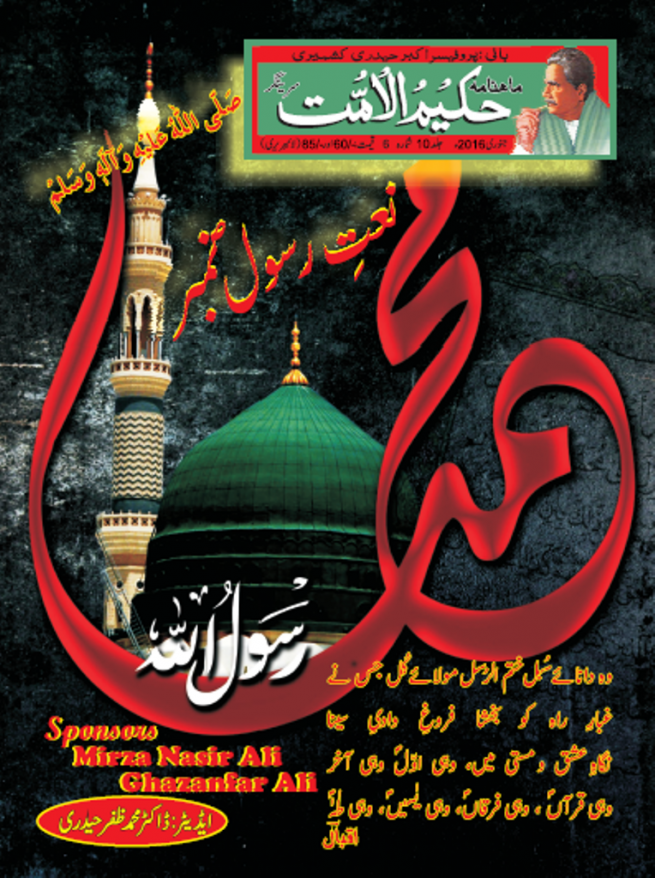 Monthly Hakeem ul Ummat's Na'at Number