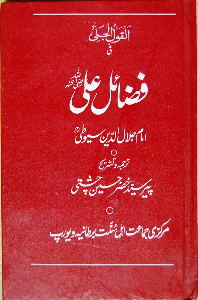 Fazael e Ali r.a translated by Pir Khezr Hussaen Chishti