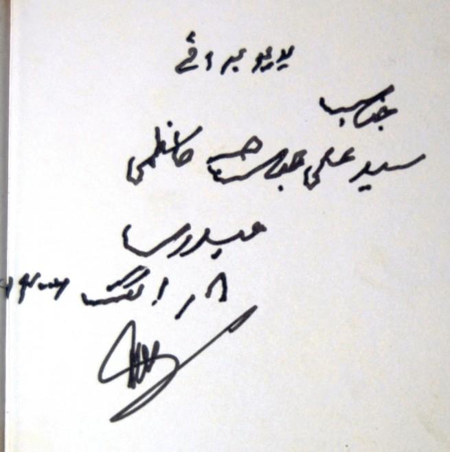 Presented by Allama Ya'qoob Shah Haidari Kazmi