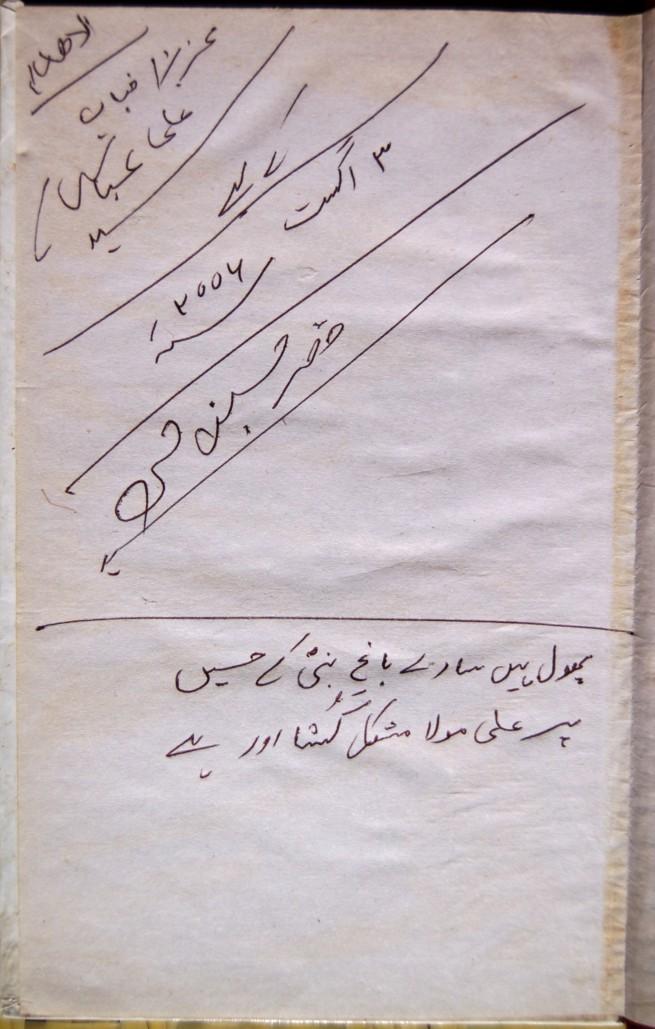Fazael e Ali r.a presented by Pir Khezr Hussaen Chishti