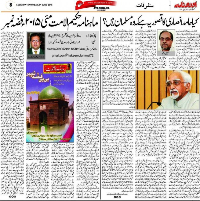 AwadhNama Lucknow's Commentary, 27th of June' 2015