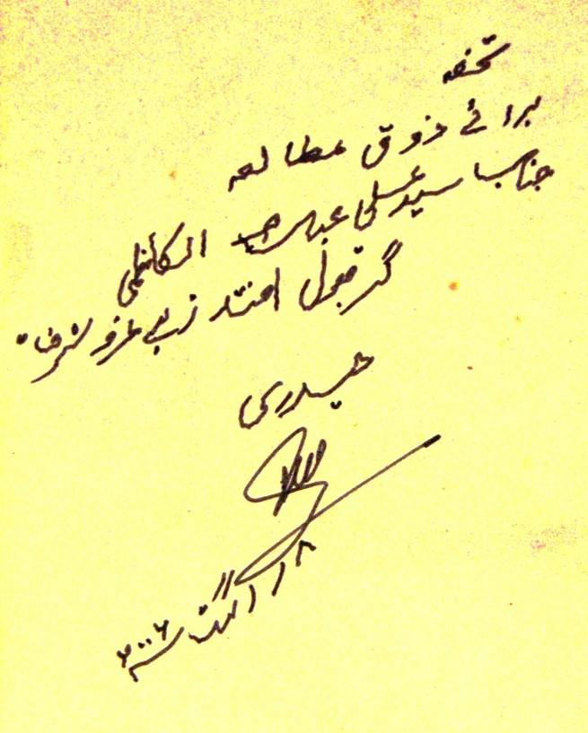 Presented by Allama Ya'qoob Shah Haedari