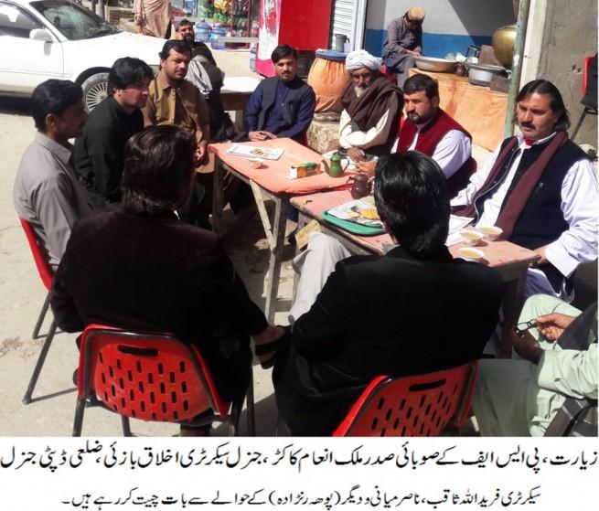 ANP Sobai Sadr Inam kakr Meets