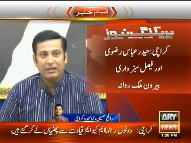 Abbas Rizvi and Faisal Sabaz Wari– Breaking News – Geo