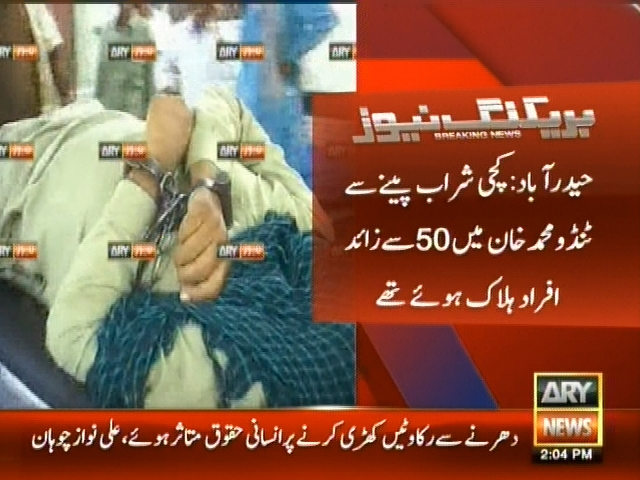 Ali Nawaz Arrested– Breaking News – Geo