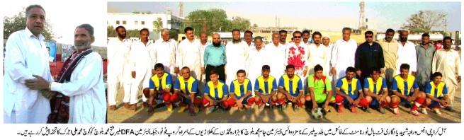 All Karachi Anees Shaheed Raja Commemorative Football Tournament