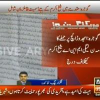 Amjad Warraich Attack Sue– Breaking News – Geo