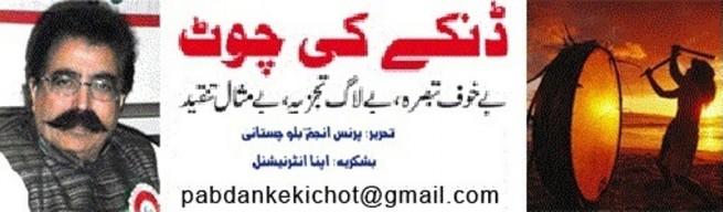 Anjum Balochistani