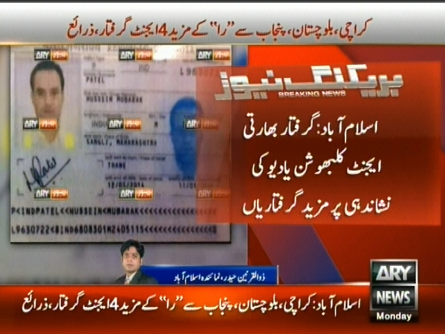 Arrested Indian Agent– Breaking News – Geo