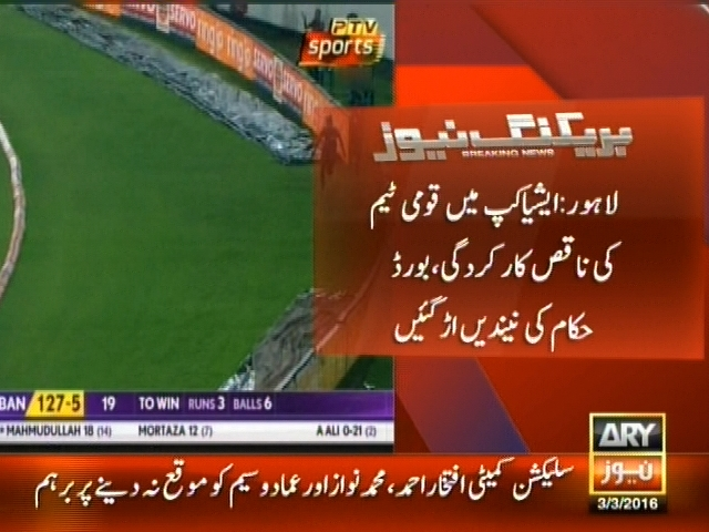 Asia Cup – Breaking News – Geo