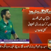 Asia Cup Investigation– Breaking News – Geo