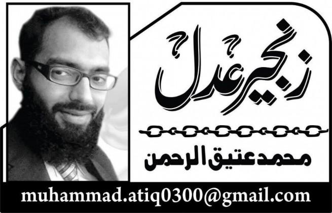 Atiq ur Rehman