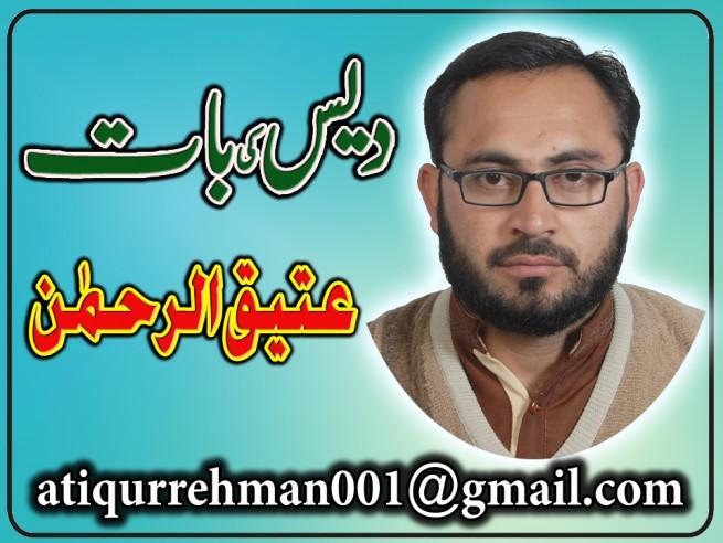 Atiq ur Rehman Logo