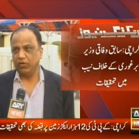 Babar Ghouri,NAB Investigations– Breaking News – Geo