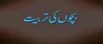 Bachon Ki Tarbiyat