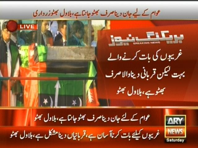 Bilawal Bhutto Speech– Breaking News – Geo