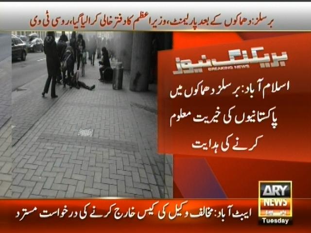Brussels Pakistani Embassy contact– Breaking News – Geo