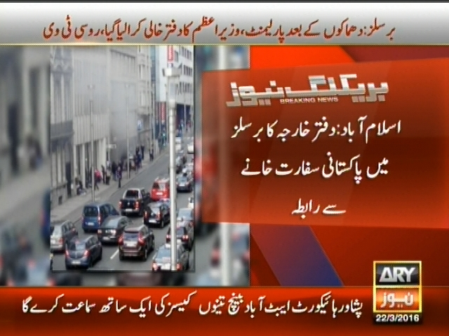 Brussels Pakistani Embassy contact– Breaking News – Geo