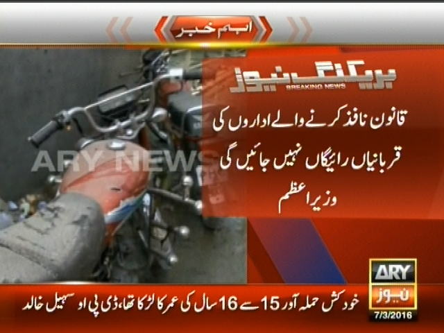 Charsada Blast– Breaking News – Geo