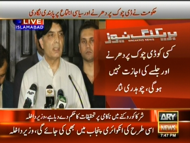 Chaudhry Nisar Press Conference– Breaking News – Geo