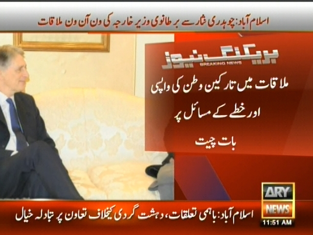 Chaudhry Nisar and British Foreign Minister– Breaking News – Geo