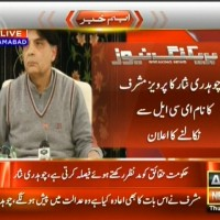 Chaudhry Nisar,Press Conferrence– Breaking News – Geo