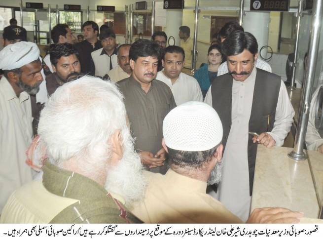 Chaudhry Sher Ali Khan Land Rqard Center Visit