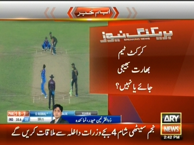 Cricket Team– Breaking News – Geo