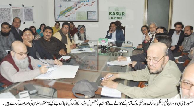Dengue Prevention Meeting
