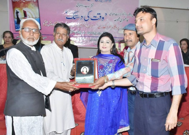 Dr. Nuzhat Abbasi Poetry Collections Introductory Ceremony