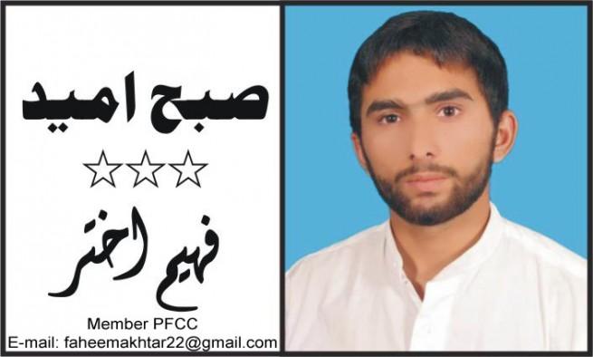 Faheem Akhtar Logo