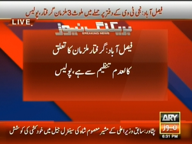 Faisalabad Accused Arrested– Breaking News – Geo