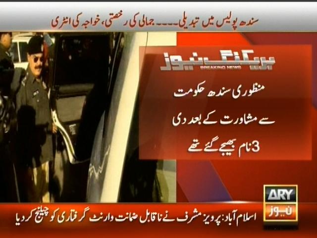 Ghulam Haider Jamali– Breaking News – Geo
