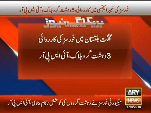 Gilgit Baltistan– Breaking News – Geo