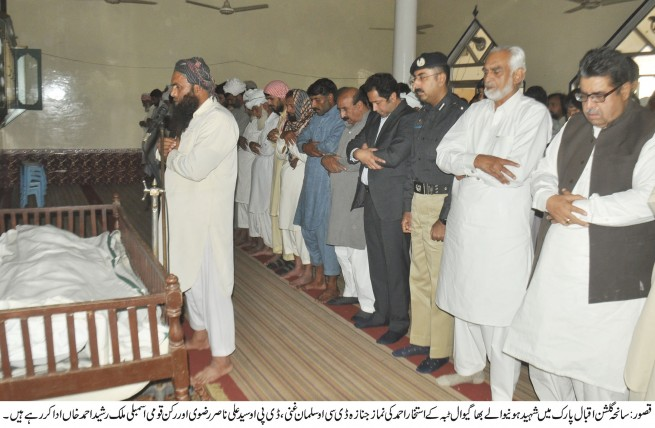 Gulshan Iqbal Park Traged, People  Funeral