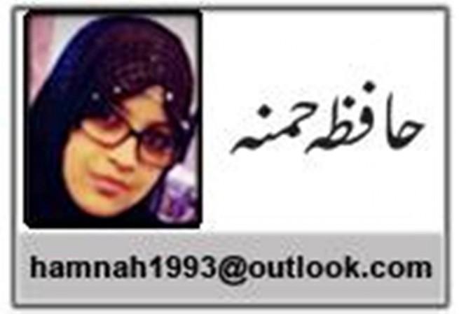 Hafiza Hamna Khan