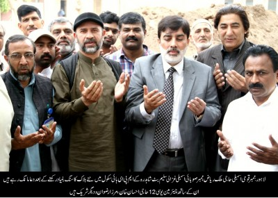 Haji Malik Riaz School Opning