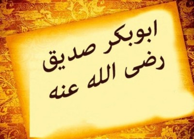 Hazrat Abu Bakr