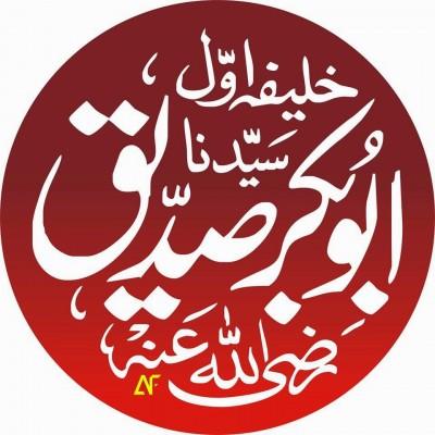 Hazrat Abu Bakr Siddiq R.A