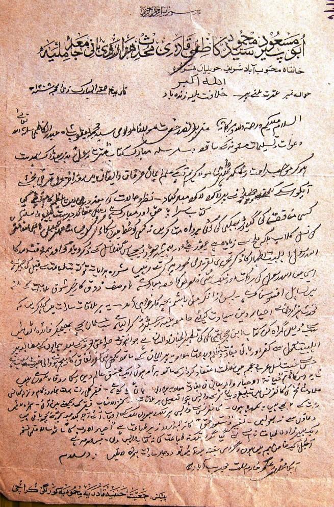 Hazrat Mohaddis Hazarvi's ideograph to Allama Ya'qoob Shah sahib Haidari