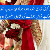 Hindu Marriage Act 2015
