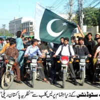 Ideology of Pakistan Rallies