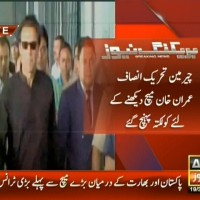 Imran Khan ,Kolkata Reached– Breaking News – Geo