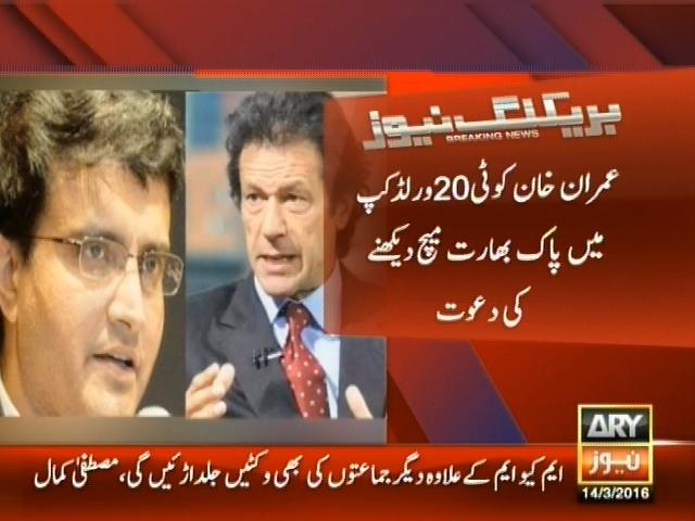Imran Khan and Gangoli– Breaking News – Geo