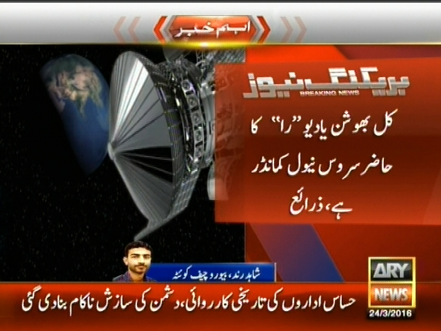 Indian Intelligence Agency,Officer Arrested– Breaking News – Geo