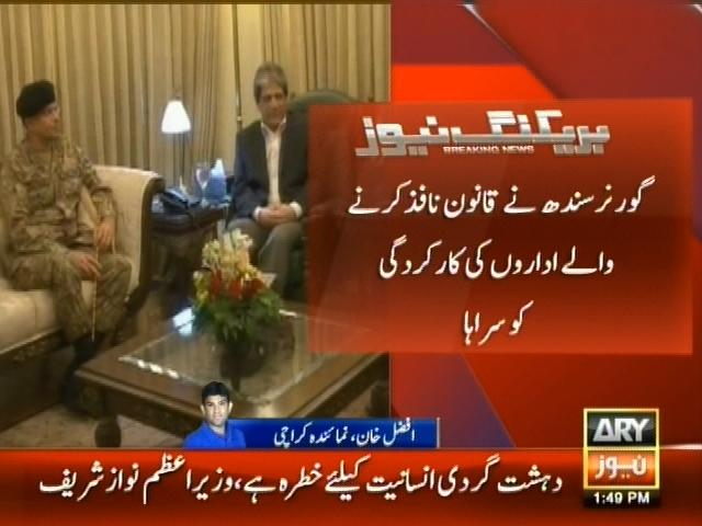 Ishrat ul Ibad and Naveed Mukhtar– Breaking News – Geo