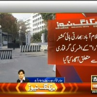 Islamabad– Breaking News – Geo (1)
