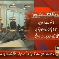 Islamabad Airport– Breaking News – Geo