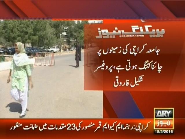 Jamia Karachi Land,China Cutting– Breaking News – Geo